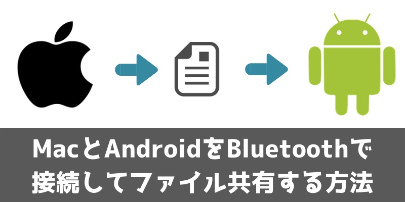 MacとAndroidをBluetoothで接続してファイル共有する方法