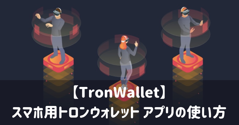 TronWallet】スマホ用トロンウォレット アプリの使い方